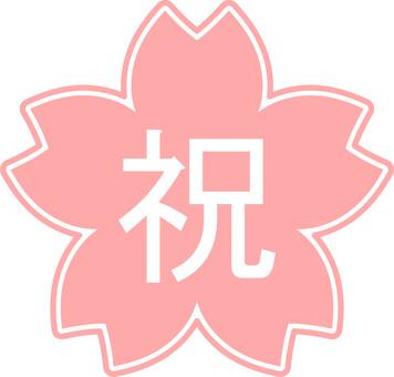 sakura icon 1-3