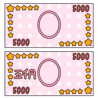 Five thousand yen for a child bank
