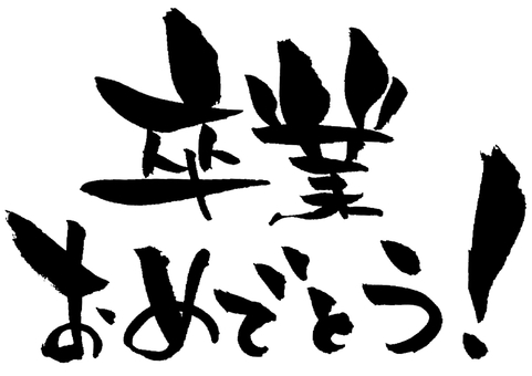 "Brush character ""Congratulations congratulations! ②"""