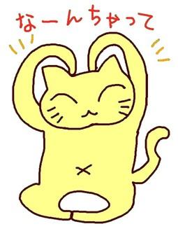 Nan Chatting Cat (Brown)