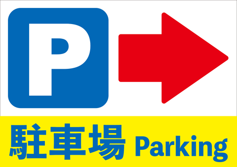 Parking sign right