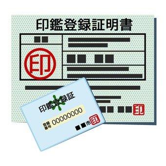 Seal registration certificate 1