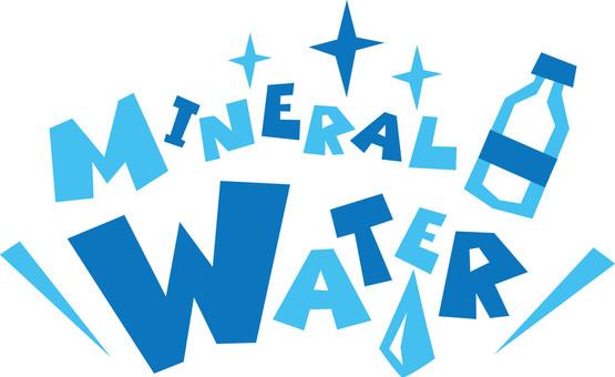 MINERAL WATER☆ポップロゴ