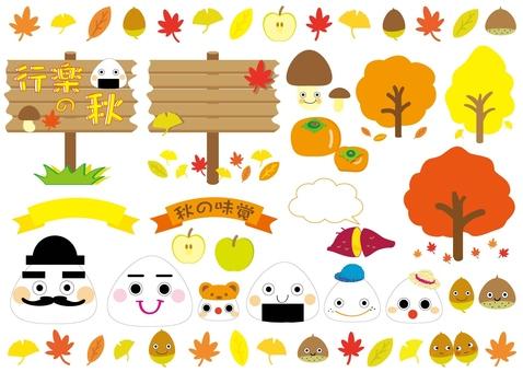 Autumn of the holiday (Onigiri family)