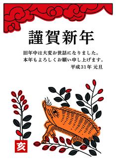 การ์ดปีใหม่· Baki no Hikari