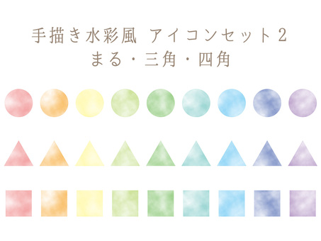 Hand drawn watercolor style set 2 round, triangle, square