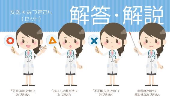 Female doctor * Answer · explanation 【set】