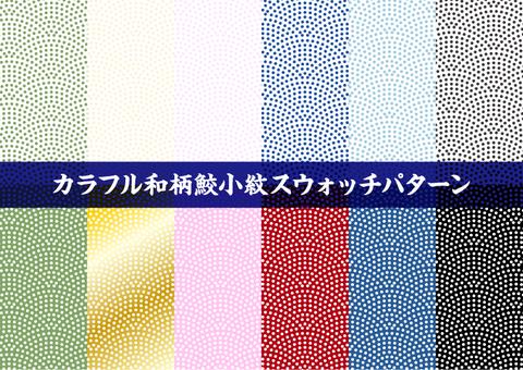 和柄鮫小紋模様スウォッチパターンセット