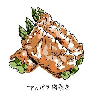 아스파라거스 고기 감기