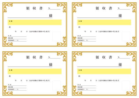 Receipt (A4 · decorative frame money · yellow belt)