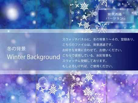 겨울 색 배경 세트 ver04