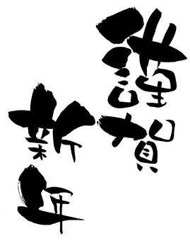 "Brush character ""Happy New Year"" Vertical"