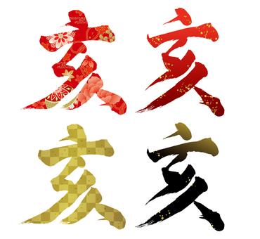 亥飾り筆文字