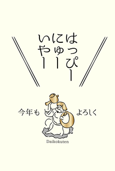 """New Year's Card """"Daikokuten"""" (Vertical)"""