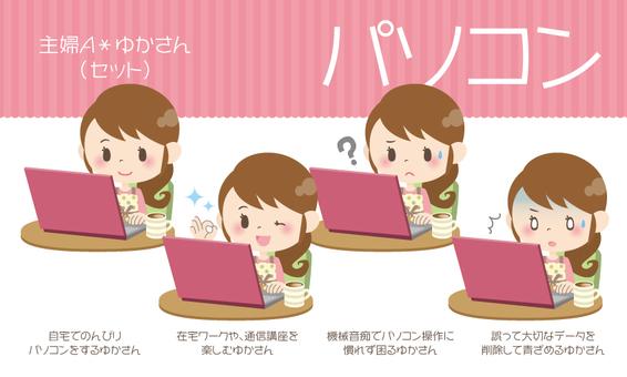 Housewife A * PC 【set】