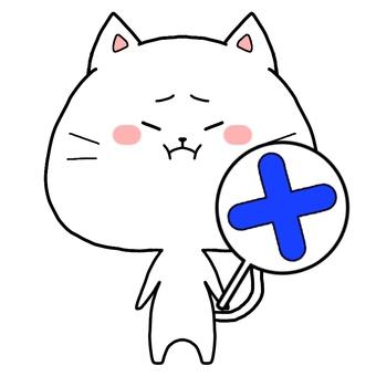 White cat ×