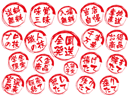 Brush character Hanko nationwide shipping