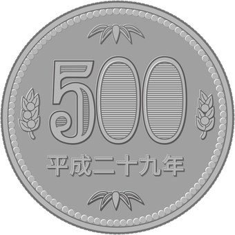 Heisei era5 year500 jpy