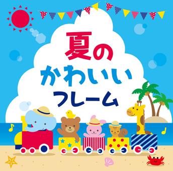 幼稚園汽車夏のフレーム