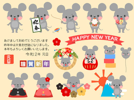 Materials that may be used for New Year's cards 2020