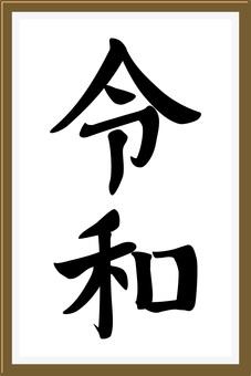令和 筆文字風-新元号 額縁入り 縦書き