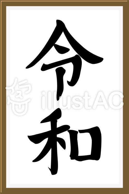 令和 筆文字風-新元号 額縁入り 縦書きのイラスト