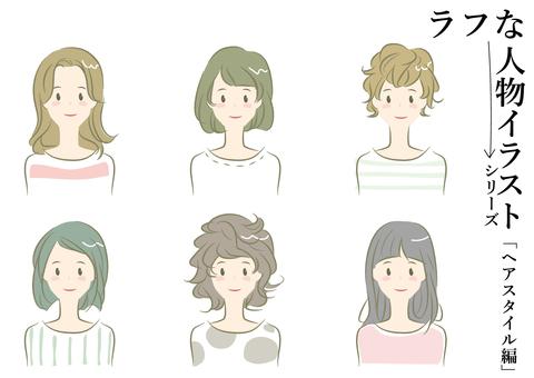 女性のヘアスタイルのイラスト