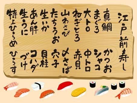 Edo-front sushi_ background (board) Available