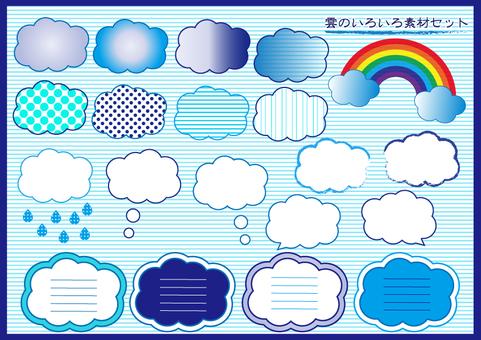 Various cloud materials set