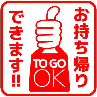 Takeaway_ToGo_01