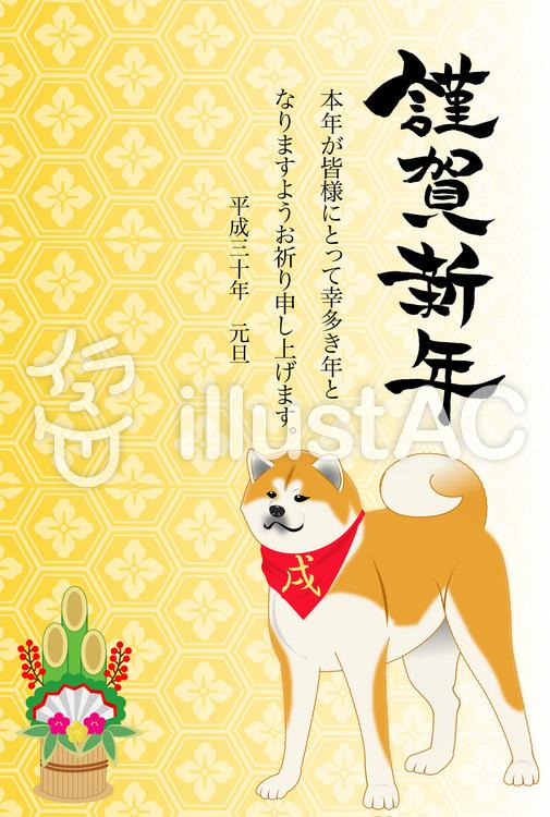 秋田犬の年賀状01のイラスト