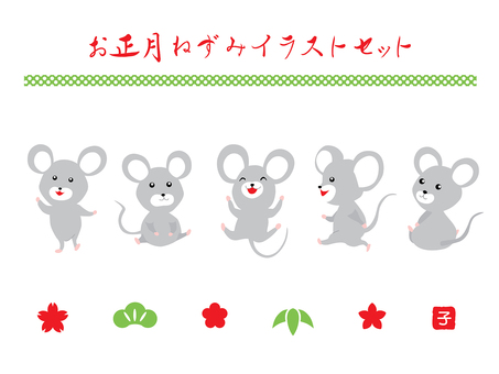 New Year's mice 5 gray set
