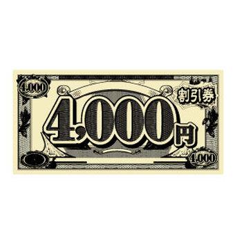 4000 yen ticket