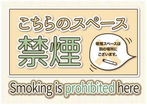 This space is non-smoking