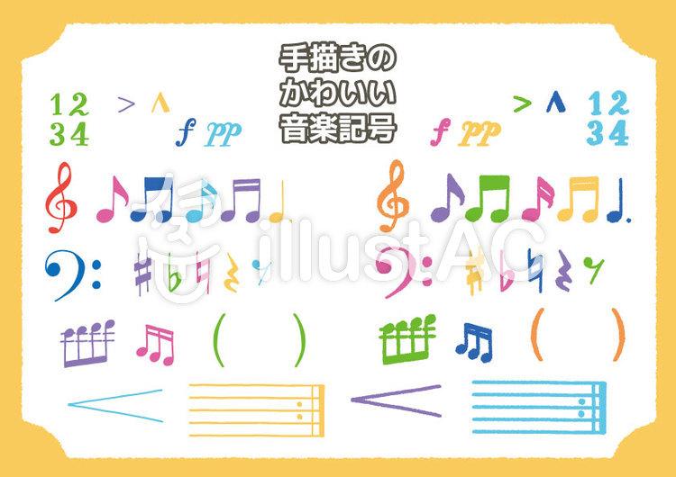 【音楽記号】可愛い手描きの音符・ト音記号のイラスト