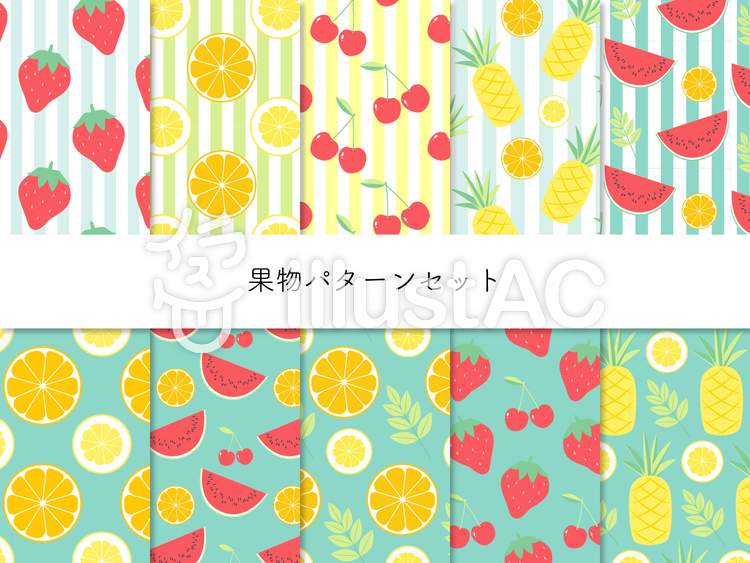 果物パターンのイラスト
