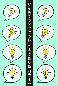 Inspirational lamp set_color_speech balloon