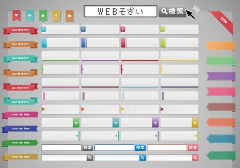 功能区/搜索/ WEB材料/横幅