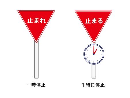 Stop at 1 o'clock