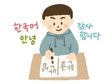 한국어를 공부하는 사람