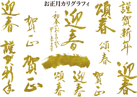 Gold leaf new year letter