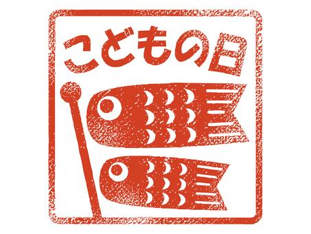 Children's day stamp 002