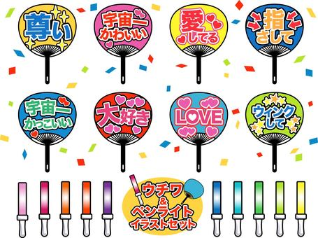 Puchiwa & penlight illustration set