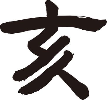 イノシシ 筆文字