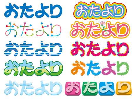 Title character series <Otoryiri>