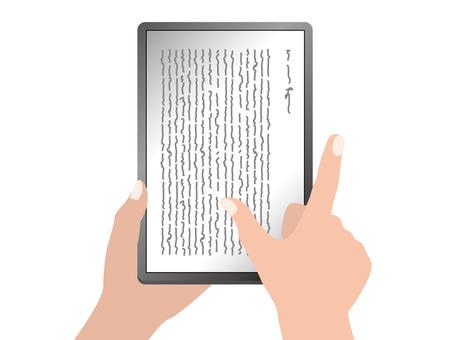 E-book ebook (2) Vertical writing