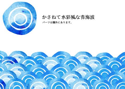夏に使えるかもしれない55 青海波