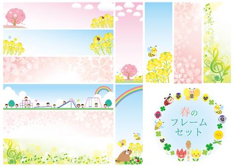 Spring vertical horizontal type title background frame set