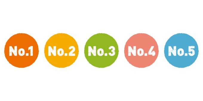 No.1〜5