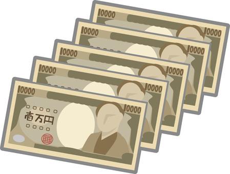 Fifty thousand yen